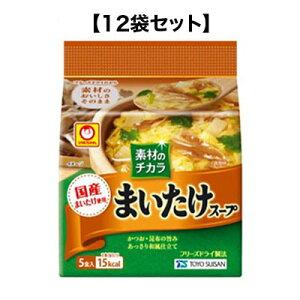 素材のチカラ まいたけスープ【12袋セット】1袋4.3g×5食入 東洋水産【YH】【店頭受取対応商品】