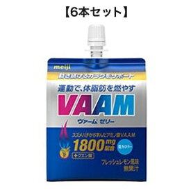 ヴァームゼリー 180g【6本セット】明治 グレープフルーツ風味【RH】