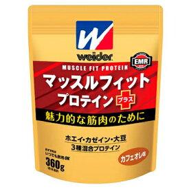 ウイダー マッスルフィットプロテイン カフェオレ味 360g 森永製菓【RH】