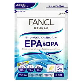 ファンケル FANCL EPA&DPA約30日分 150粒【SM】