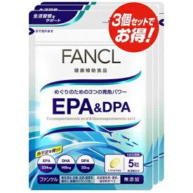 ファンケル FANCL EPA&DPA約90日分(徳用3袋セット)1袋(150粒)×3【SM】