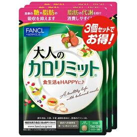 ファンケル FANCL 大人のカロリミット 約90日分(90粒×3袋セット) 機能性表示食品