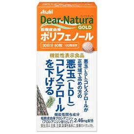ASAHI アサヒ Dear-Natura ディアナチュラ ゴールド 松樹皮由来 ポリフェノール 機能性表示食品 アサヒグループ食品【RH】