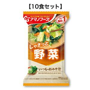 いつものおみそ汁 野菜 10g×10食 アマノフーズ フリーズドライ【TM】味噌汁 みそ汁