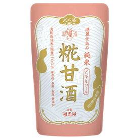 訳あり賞味期限 2020/5/12 酒蔵仕込み 純米 糀甘酒 150ml 福光屋 あまざけ