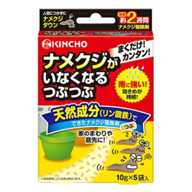 ナメクジいなくなるつぶつぶ 10gX5袋入り 大日本除虫菊【PT】