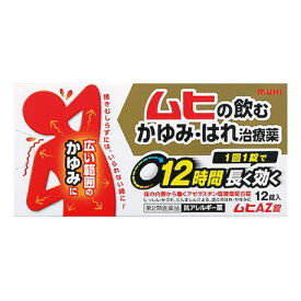 【第2類医薬品】ムヒAZ錠 12錠 池田模範堂【RH】肌トラブル
