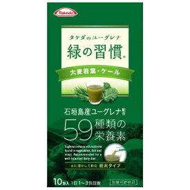 緑の習慣 大麦若葉・ケール 10包 武田コンシューマ—ヘルスケア 健康補助食品【RH】