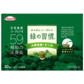 緑の習慣 大麦若葉・ケール 30包 武田コンシューマ—ヘルスケア 健康補助食品【RH】