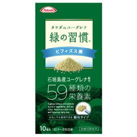 緑の習慣 ビフィズス菌 10包 武田コンシューマ—ヘルスケア 健康補助食品【RH】