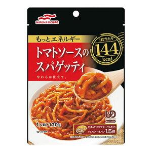 もっとエネルギー トマトソースのスパゲッティ 120g マルハニチロ 【YS】