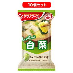 いつものおみそ汁 白菜 90g【10個セット】アマノフーズ【TM】