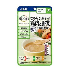 やわらか食 なめらかおかず 鶏肉と野菜 筑前煮風 (かまなくてよい) 1食 アサヒグループ食品【RH】