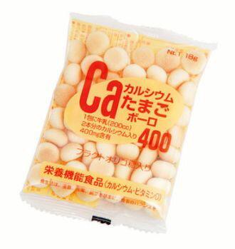 ガレノス カルシウムたまごボーロ 20袋入 低カロリー 食品 おやつ スイーツ【SY】
