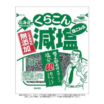 送料無料 くらこん 無添加減塩 塩こんぶ 32g【20袋セット】 【YH】