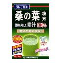 桑の葉青汁粉末(分包)スティックタイプ 2.5g×28包 山本漢方 桑の葉茶 お茶 水出し 4800円(税別)以上お買い上げで送料…