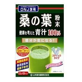 山本漢方 桑の葉青汁粉末(分包)スティックタイプ 2.5g×28包 山本漢方 桑の葉茶 お茶 水出し【RH】【店頭受取対応商品】
