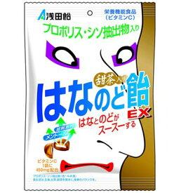 甜茶入りはなのど飴EX 70g 栄養機能食品(ビタミンC) 浅田飴【RH】