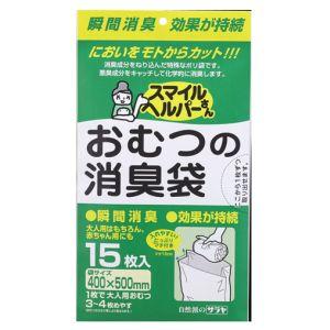スマイルヘルパー おむつの消臭袋 15枚入 サラヤ おむつ 消臭 脱臭 強力【RH】