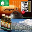 【送料無料】黒酢ドリンク 100ml×50本 栄養機能食品 くろず くろ酢 【あす楽】