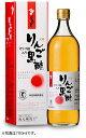 坂元のリンゴくろず 700ml 黒酢 坂元醸造 鹿児島【PT】