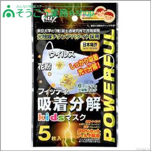 【メール便 送料無料】フィッティ 吸着分解マスク キッズ 5枚入 Fitty 子供用マスク 4800円(税別)以上お買い上げで送料無料