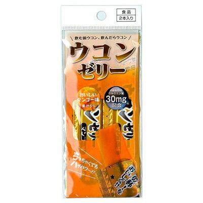 【メール便 送料180円】ウコンゼリー 10g×2本入 天洋社薬品【RH】