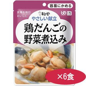 やさしい献立 鶏だんごの野菜煮込み 100g【6食セット】 キユーピー【区分1/容易にかめる】【SY】