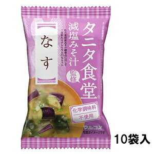 フリーズドライ タニタ食堂監修 減塩みそ汁 なす 1ボール(10袋)マルコメ【MK】】