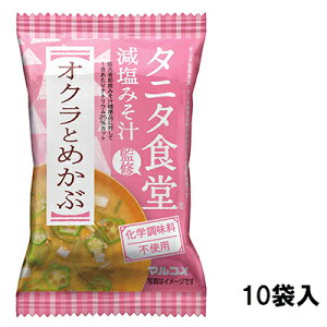 フリーズドライ タニタ食堂監修 減塩みそ汁 オクラとめかぶ 1ボール(10袋)マルコメ【MK】