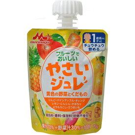 フルーツでおいしい やさいジュレ 黄色の野菜とくだもの 70g 森永乳業【RH】