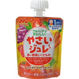 フルーツでおいしい やさいジュレ 赤い野菜とくだもの 70g 森永乳業【RH】