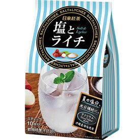 【セール特価】日東紅茶 塩とライチ 9.9g×10P 三井農林【MB】