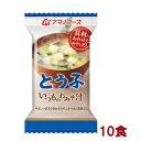 いつものおみそ汁 とうふ 10g×10食 アマノフーズ【TM】【店頭受取対応商品】