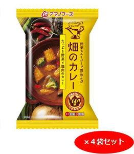 畑のカレー たっぷり野菜と鶏肉のカレー 37g【4食セット】 アマノフーズ フリーズドライ【TM】
