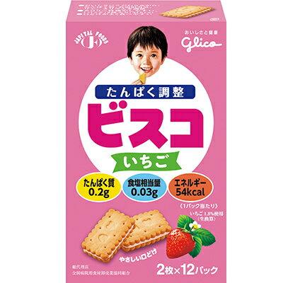 たんぱく調整 ビスコ いちご 24枚(2枚×12パック)江崎グリコ【YS】