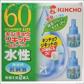 水性キンチョウリキッド 60日 無香料 緑茶プラス 取替え液2本入【RH】