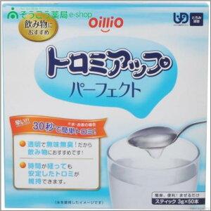 トロミアップパーフェクト 3g×50本 日清オイリオ 介護食 とろみ剤 介護食【RH】
