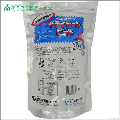 ドライヤーン ビード シリカゲル 30g×30個 健栄製薬 【RH】