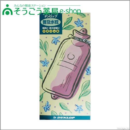 水枕 普及型  ダンロップホーム 冷却剤 【衛生用品】 / 4800円(税別)以上お買い上げで送料無料【PT】
