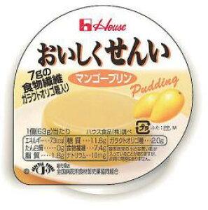 ハウス おいしくせんい マンゴープリン 63g×6個 ハウス食品 介護食【YS】