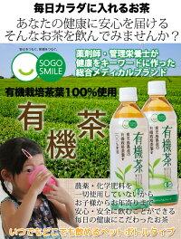 鹿児島県産の有機栽培茶葉を100%使用『有機茶500ml×24本』お茶有機栽培茶
