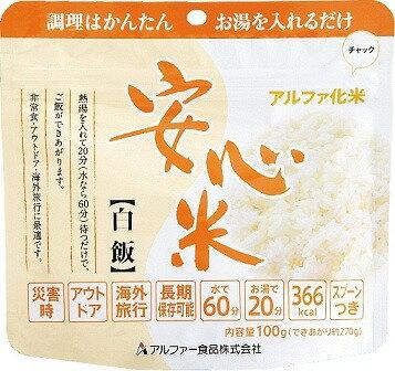 防災食 非常食 安心米 白飯 100g 50袋/箱 アルファー食品