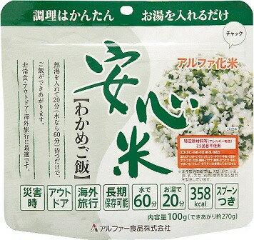 防災食 非常食 安心米 わかめご飯 100g 50袋/箱 アルファー食品