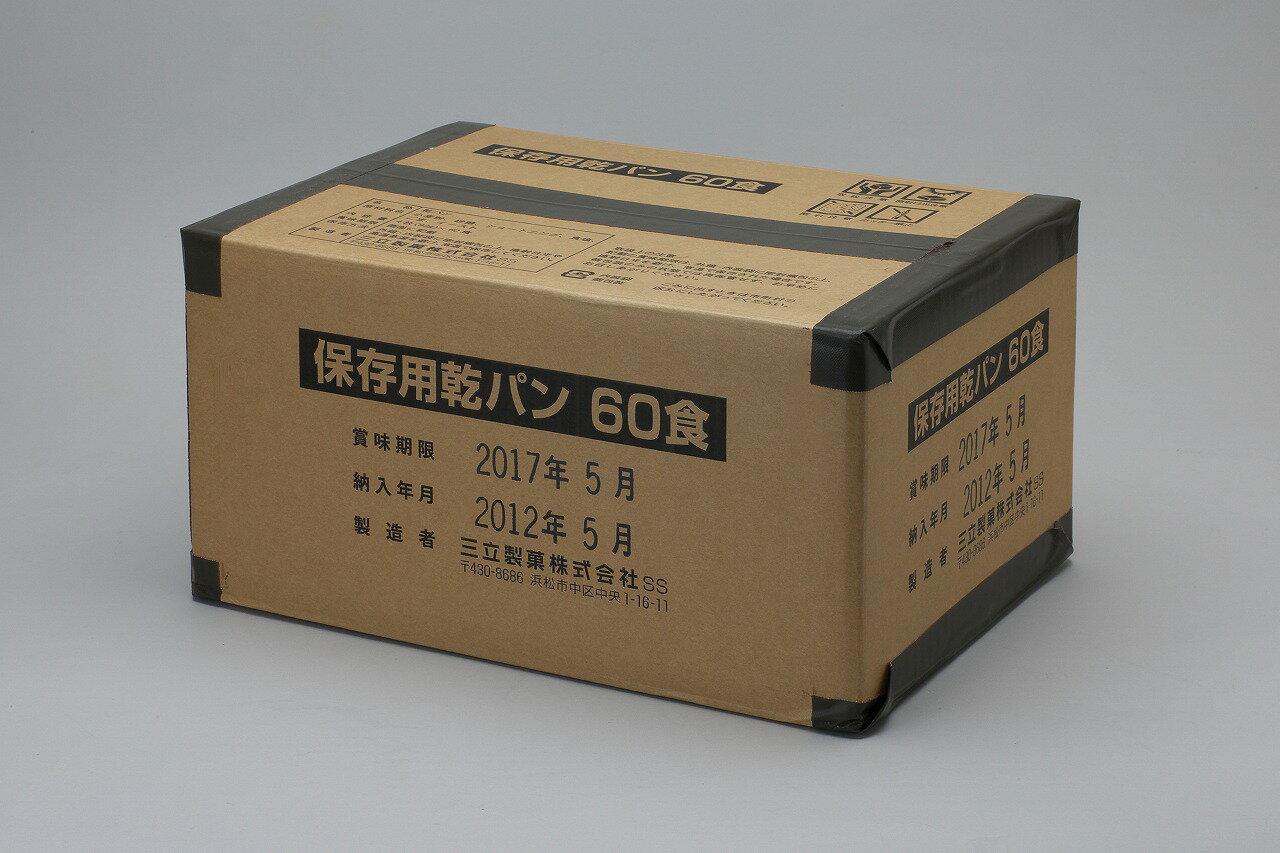 【bousai−anzen】非常食 防災食 保存用 乾パン 60食 5年保存 脱酸素剤封入【bousai−anzen】