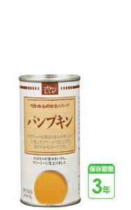 防災食 非常食 野菜スープ缶 パンプキン 190g 30缶入/箱 3年保存 防災食セット ベターホーム