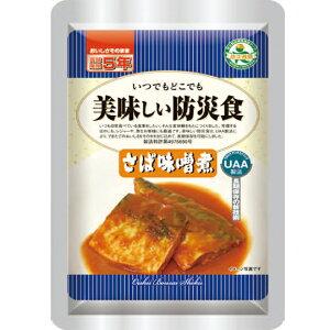 【送料無料】UAA食品 美味しい防災食【5年保存】 さばの味噌煮 150g 50袋/箱 アルファフーズ 防災食 非常食【bousai−anzen】
