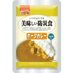 【送料無料】UAA食品 美味しい防災食【5年保存】 ポークカレー 200g 50袋/箱 アルファフーズ 防災食 非常食【bousai−anzen】 ※白米別売りです。