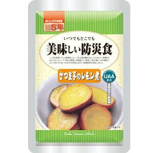 【送料無料】UAA食品 美味しい防災食【5年保存】 さつま芋のレモン煮 100g 50袋/箱 アルファフーズ 防災食 非常食【bousai−anzen】