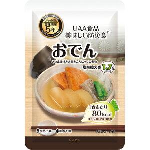 【送料無料】UAA食品 カロリーコントロール食 おでん 185g 50食/箱 5年保存 アルファフーズ 防災食 非常食 超レトルト宣言